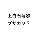 上白石萌歌の帝人CMの外国人ダンサーは誰?ダンス動画・画像はかわいくない?