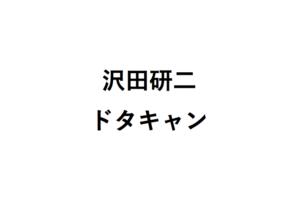 沢田研二ドタキャン