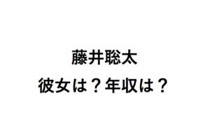 藤井聡太彼女は年収は?