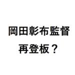 阪神の来年の監督は岡田彰布? 金本知憲監督辞任で再び就任か?