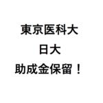 東京医科大学と日本大学は助成金もらえる?不祥事で保留も再開の可能性は?