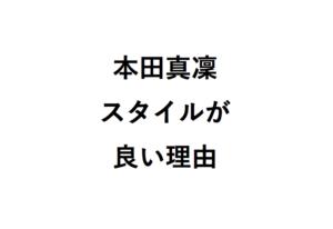 本田真凜スタイルが良い