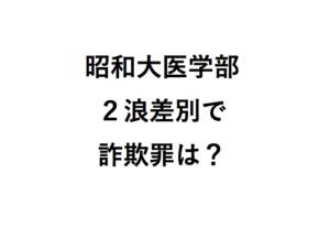 昭和大医学部2浪差別