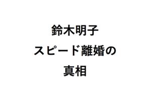 鈴木明子スピード離婚