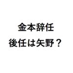 阪神の次の監督は矢野!金本知憲監督辞任で後任コーチは誰でファンの声は?