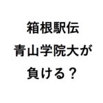 箱根駅伝の青山学院の連覇が止まる?負けるのはいつで優勝候補は?