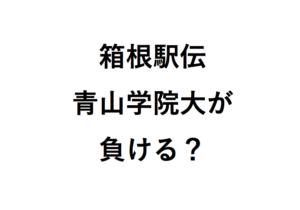 箱根駅伝青山学院が負ける