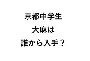 京都中学生大麻は誰から入手?