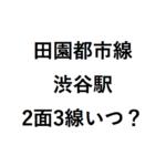 田園都市線遅延混雑なんとかして!渋谷駅2面3線化ホーム増設いつ?