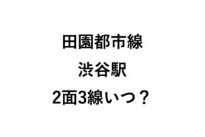 田園都市線渋谷駅2面3線いつ