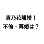 元貴乃花親方の不倫・再婚の可能性は?景子夫人と離婚の理由と慰謝料は?