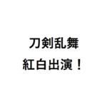 刀剣乱舞の紅白企画枠で出演は誰か予想!人気キャラクター比較ランキング!