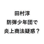 田村淳に炎上商法疑惑!防弾少年団(BTS)でもエゴサーチでDM?
