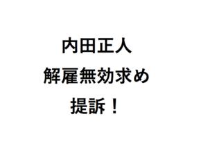 内田正人解雇無効求め提訴
