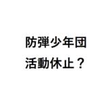 防弾少年団(BTS)は活動休止?iTunes順位操作疑惑やナチス風衣装!