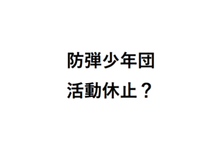 防弾少年団活動休止?