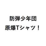 防弾少年団(BTS)の原爆Tシャツが炎上の理由は?出演取りやめ!