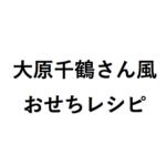 大原千鶴の人気おせち料理をおしゃれで安く手作り!簡単レシピ写真付!