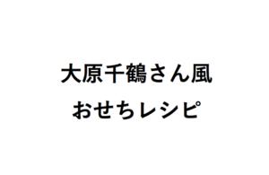 大原千鶴風おせちレシピ