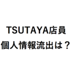 TSUTAYA店員逮捕・損害賠償の可能性は?SNSも漏洩の証拠?
