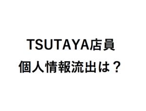 TSUTAYA店員個人情報流出