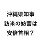 沖縄県知事訪米の横槍は安倍首相か外務省?米高官面談妨害の犯人は誰?