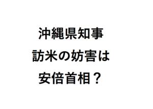 沖縄県知事訪米の妨害は安倍首相