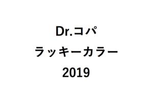 Dr.コパラッキーカラー2019