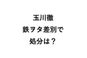 玉川徹鉄ヲタ差別で処分