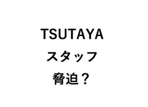 TSUTAYAスタッフ脅迫?