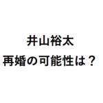 井山裕太の再婚の可能性と彼女は誰?張栩九段が10年ぶり名人奪取!