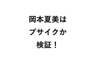 岡本夏美はブサイクでかわいくない?