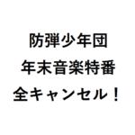 防弾少年団(BTS)原爆Tシャツ着た理由と謝罪は?年末特番全て白紙!