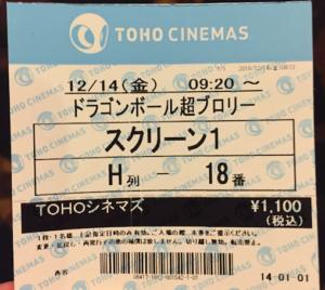 映画ブロリーチケット