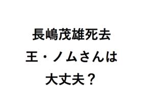 長嶋茂雄死去