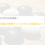 仲邑菫が史上最年少囲碁プロ棋士!天才少女と世界チャンピオンを比較!