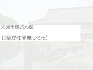 大原千鶴さん風七草がゆ簡単レシピ