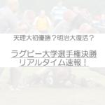 ラグビー大学選手権2019決勝リアルタイム速報!天理大か明治大か?