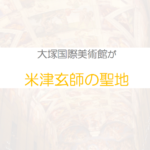 米津玄師の聖地は大塚国際美術館に!紅白出演で来館者・結婚式数増加!