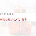 前澤友作のお年玉の当選は確定申告しないとバレる?税金どうなる?