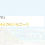 沖縄旅行を子供連れ3泊4日でモデルコースは?費用はだいたいいくら?