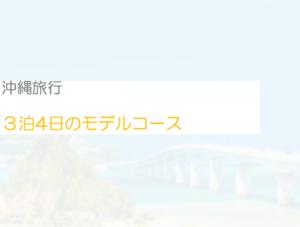 沖縄旅行モデルコース