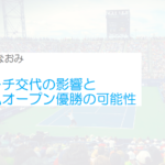 大坂なおみバインコーチ交代の影響は?全仏オープン優勝の可能性は?
