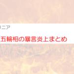 桜田義孝五輪担当相ガッカリ発言で炎上!過去の暴言や問題発言まとめ