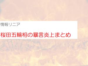 桜田五輪担当相暴言