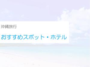 沖縄旅行おすすめスポットホテル