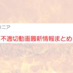 くら寿司セブンイレブンバーミヤンファミマの炎上動画最新情報まとめ