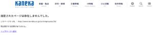 カネカのホームページ