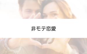 非モテ恋愛