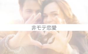 非モテ恋愛v2